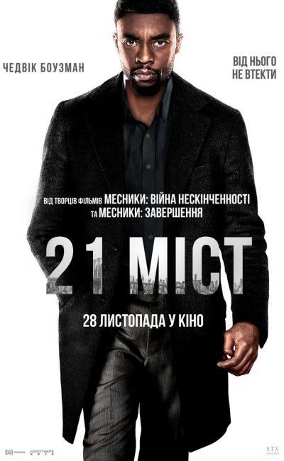 21 МІСТ