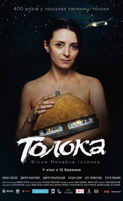 постер фільму Толока