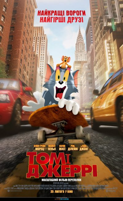 tomjerry ukraine